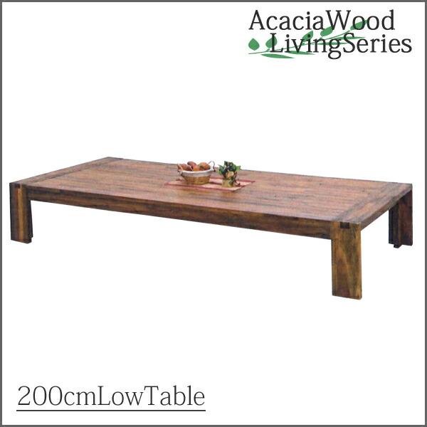 200cmローテーブル