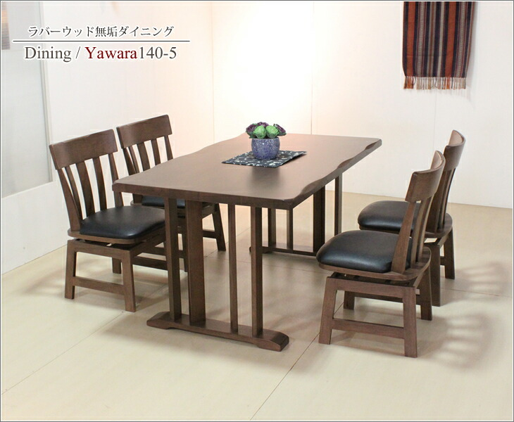 I Hang Dining Table Set Five Points Bench Width 140 Revolving Chair Rubber Wood Leather Four People And Brown Modern