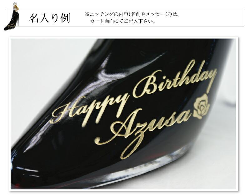 名前やメッセージを彫刻できるシンデレラのガラスの靴リキュール