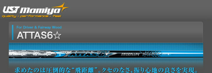 ATTAS 6☆