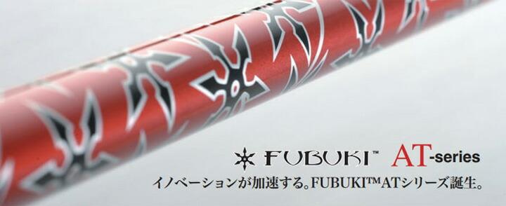 Fubuki AT
