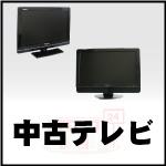 液晶テレビ 中古 中古液晶テレビ TV テレビ