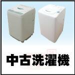 洗濯機 中古 中古洗濯機 自動洗濯機