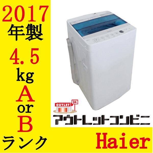 ハイアール家電