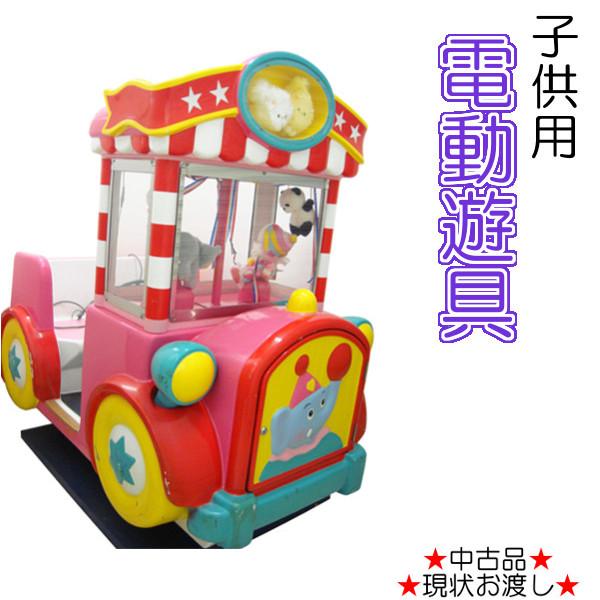 子供用電動遊具