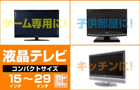 中古 液晶テレビ 15V
