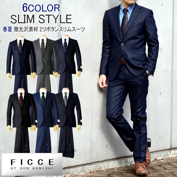 b1594169f8c7b 細身でジャストフィットスタイルの、シングル2つボタンスーツ。  ジャケットは着丈が短めのスッキリしたシルエットと、モード感のある、ナローラペルのデザインとなっ ...