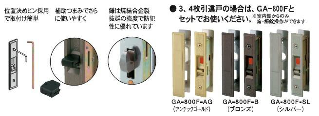 LOCK_GA-800D_002.PNG