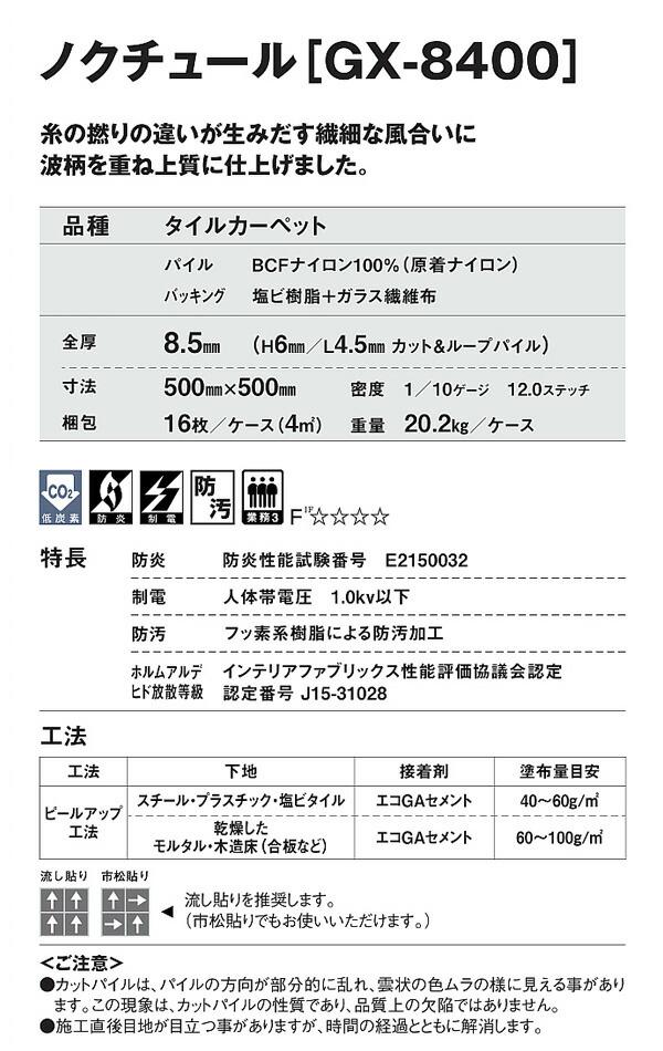 ★東リ☆タイルカーペット☆GX-8400☆GX8400☆gx-8400☆gx8400☆GX☆gx☆8400★