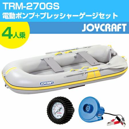 ジョイクラフトボートTRM-270GS(TRM-270+電動ポンプ+プレッシャーゲージ)わくわくスーパーセレクションセット