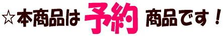 楽天・予約商品ロゴ パチンコ・パチスロキャラクターグッズ通販のPエンタメストア
