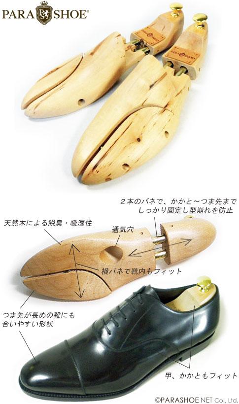 PARASHOE(パラシュー)木製シューツリー(シューキーパー)