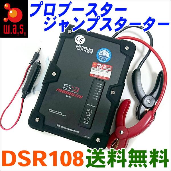 DSR108