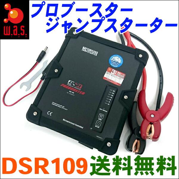 DSR109