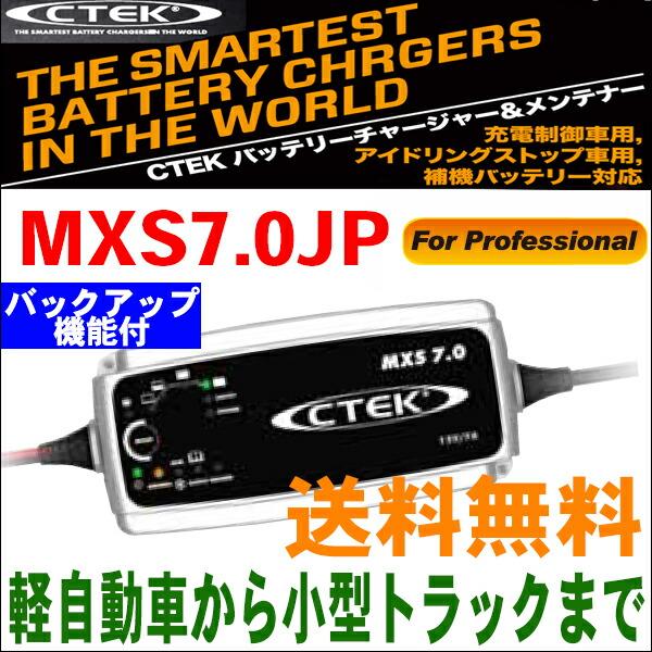 MXS7.0JP