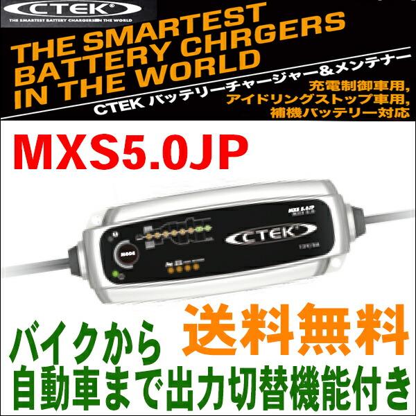 MXS5.0JP