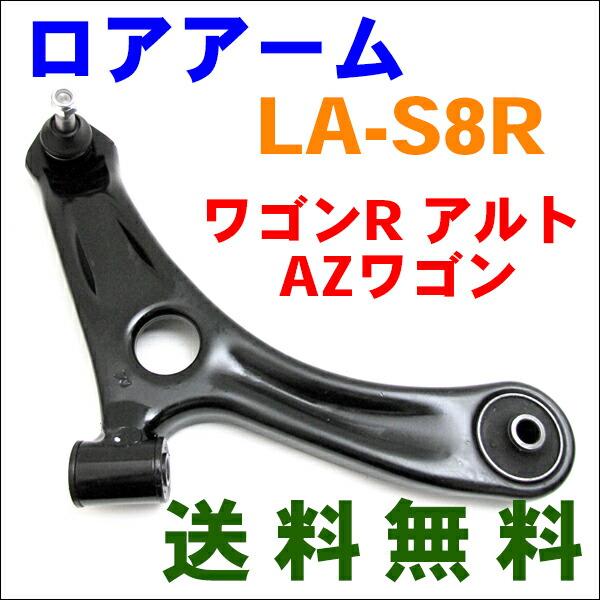 LA-S8R