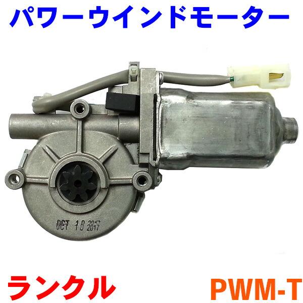 PWM-T