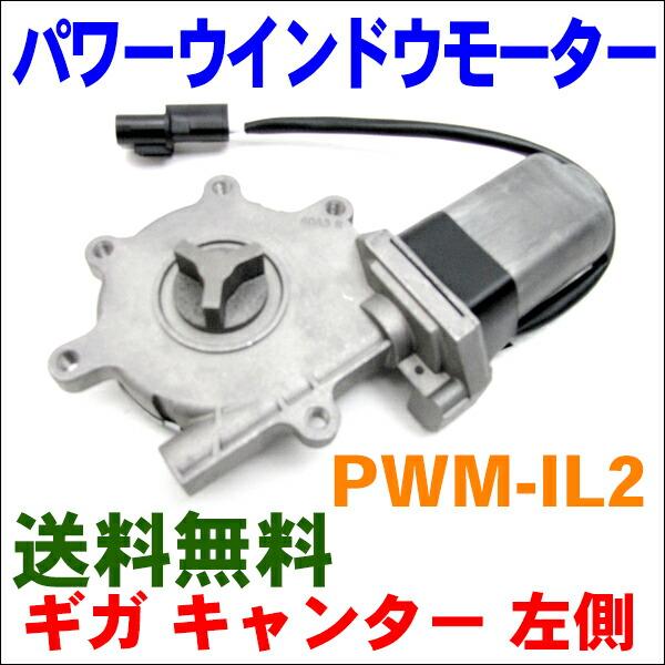 PWM-IL2