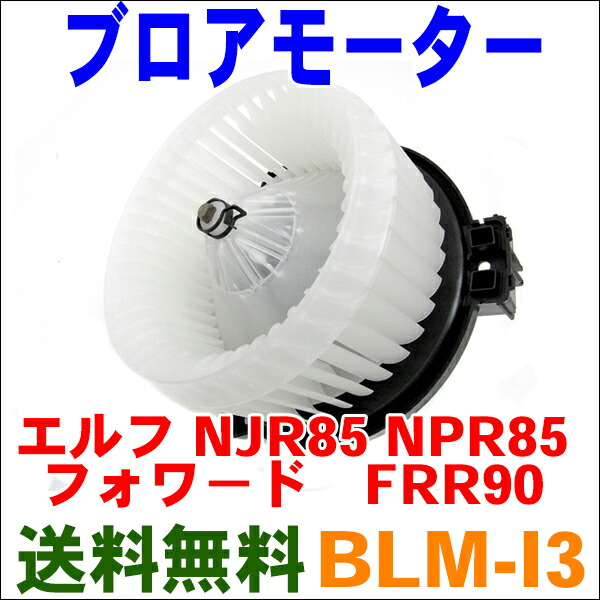 BLM-I3
