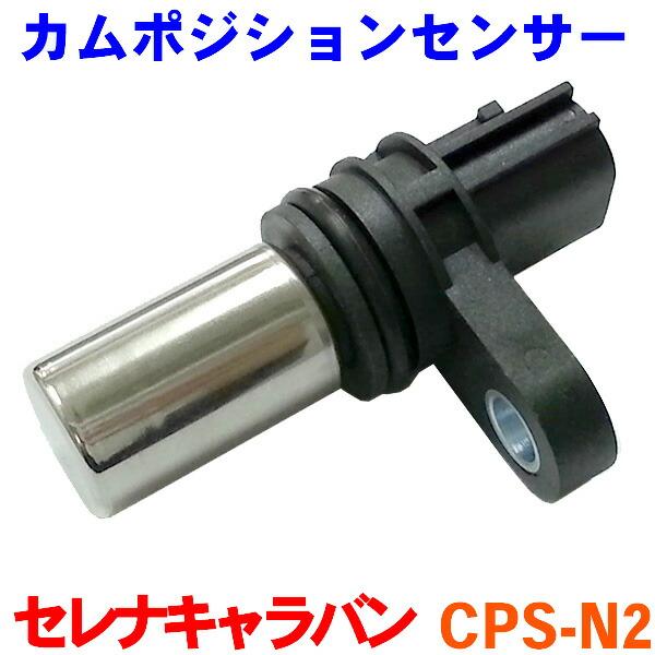 CPS-N2