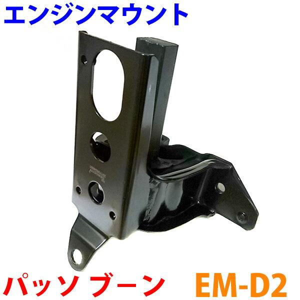 EM-D2