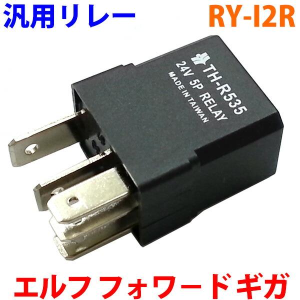 RY-I2R