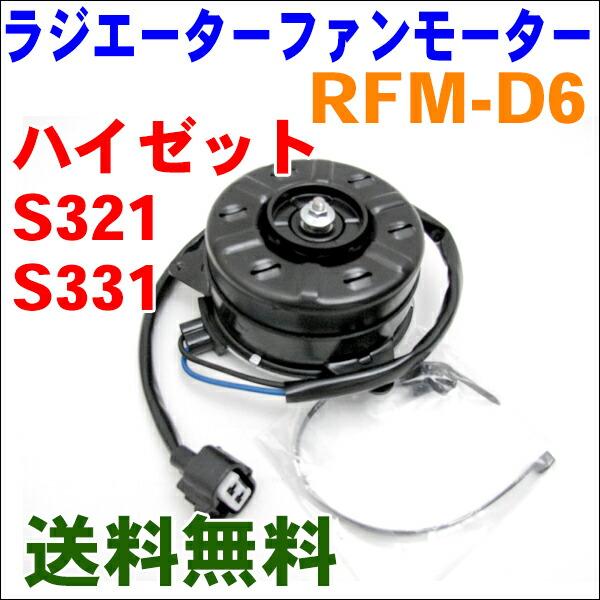 RFM-D6