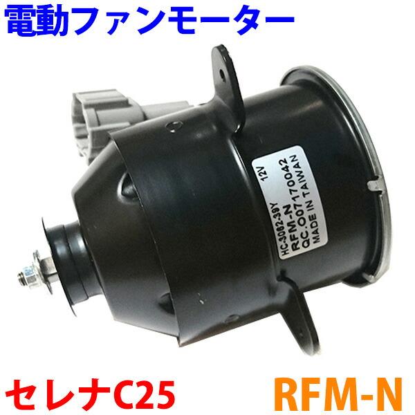 RFM-N