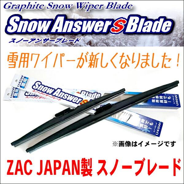 雪用ワイパー スノーブレード