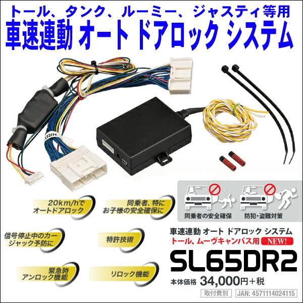 SL65DR2