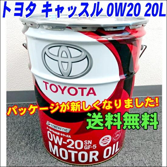 SN 0W-20 20Lトヨタ キャッスルモーター