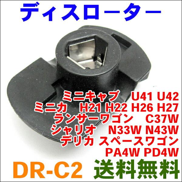 DR-C2