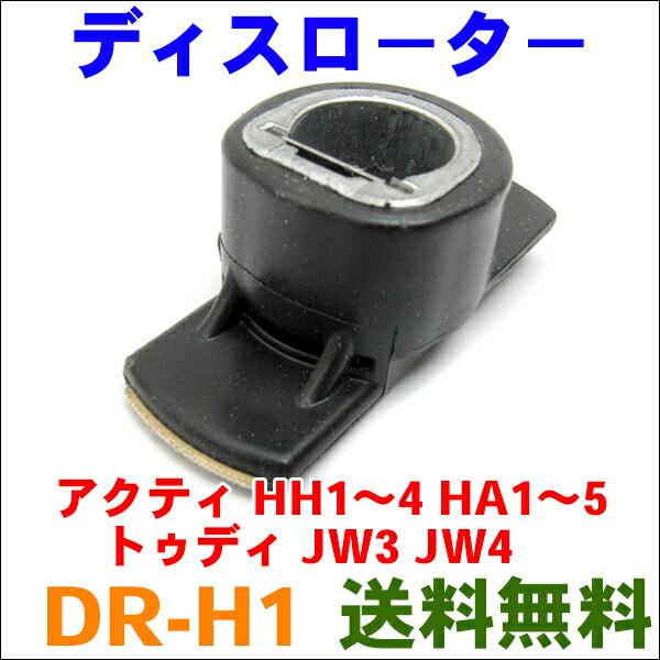 DR-H1