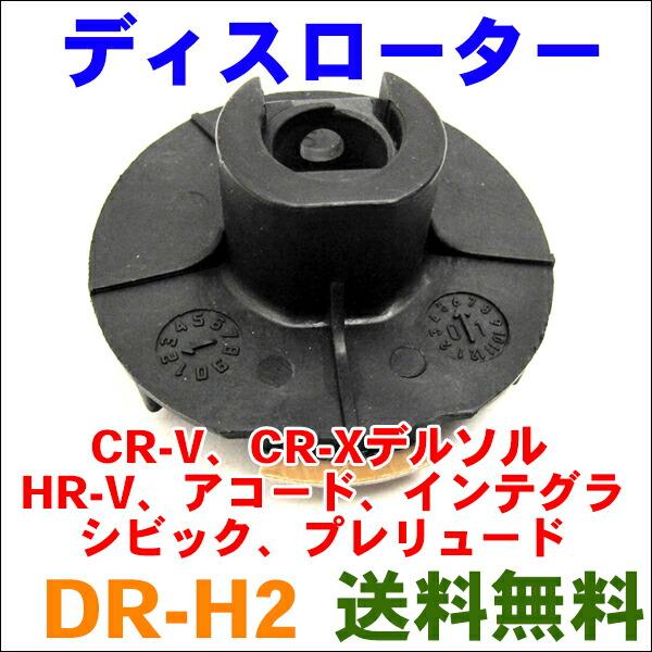 DR-H2