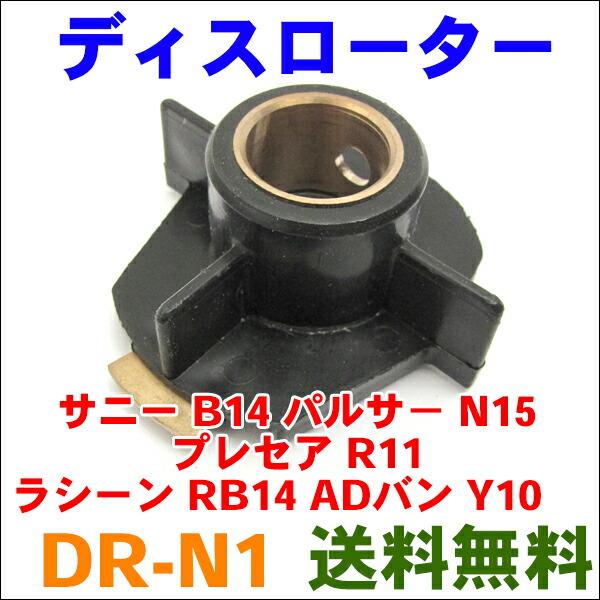 DR-N1