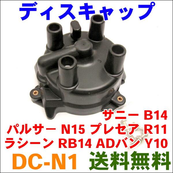 DC-N1