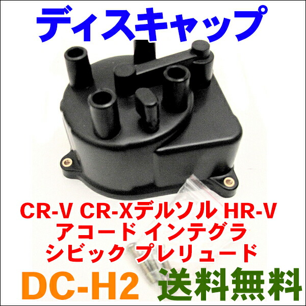 DC-H2