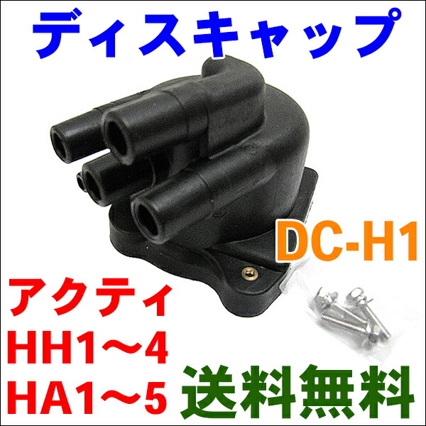 DC-H1