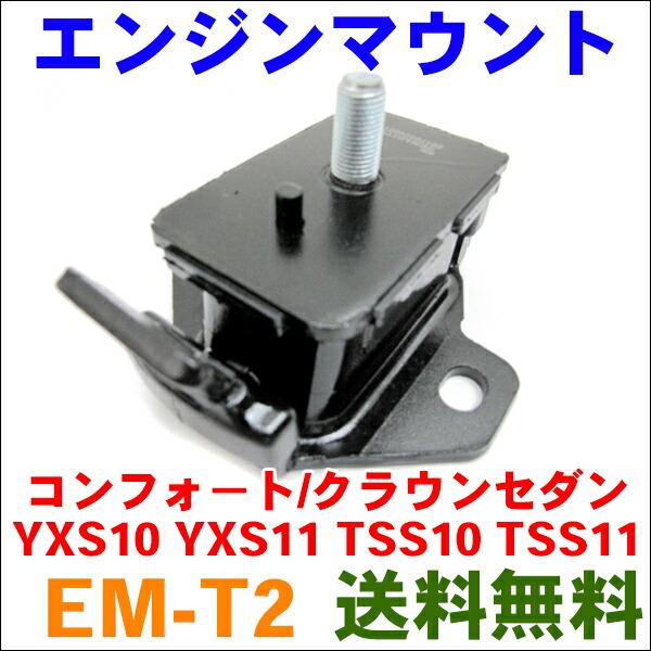 EM-T2