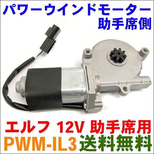 PWM-IL3