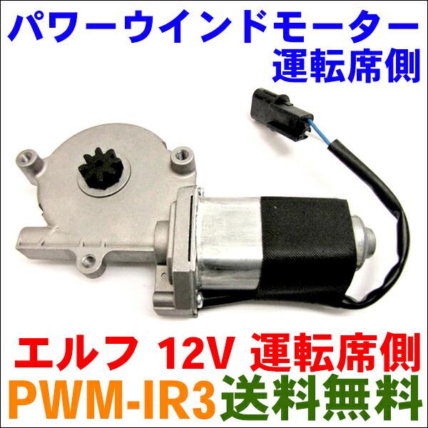 PWM-IR3