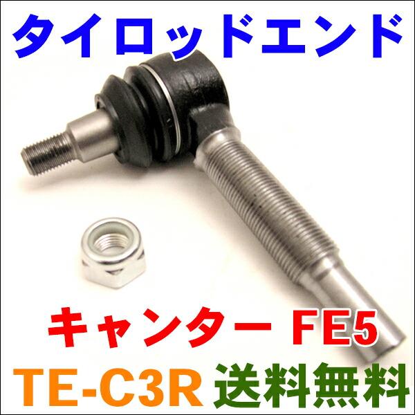 TE-C3R