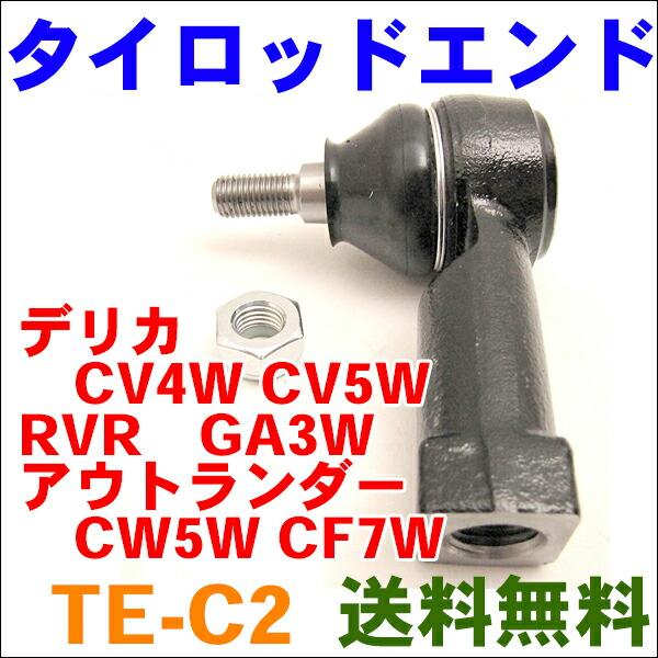 TE-C2
