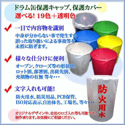 全19色から選べるドラム缶保護キャップ