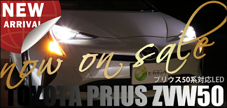 プリウス[ZVW50系モデル]Prius 50 対応LED