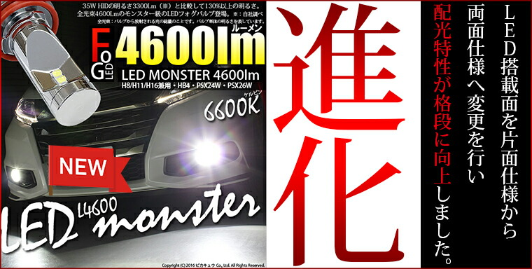LEDmonster L4600進化 フォグ
