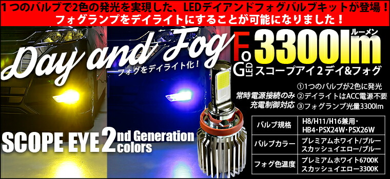 ☆SCOPE EYE 2 DAY AND FOG L3300 LEDデイアンドフォグキット 明るさ3300ルーメン LEDカラー:プレミアムホワイト6700K・スカッシュイエロー3300K/ブルー バルブ規格:H8/H11/H16兼用・HB4・PSX24W・PSX26W【あす楽】