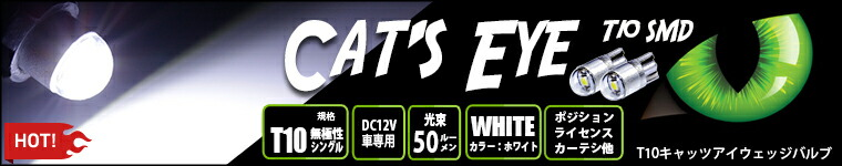 T10 LED Cat's Eye Hyper 3528 SMDウェッジシングル球(キャッツアイ) LEDカラー:ホワイト7800K 1セット2個入 ポジションランプ/ライセンスランプ/カーテシランプ(3-B-5)