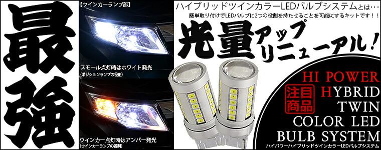 ハイパワーハイブリッドツインカラーバルブシステム バルブ規格:T20シングル LEDカラー:アンバー/ホワイト
